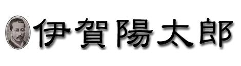 伊賀 陽太郎 - 宿毛市